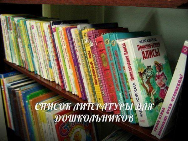 Список литературы для дошкольников