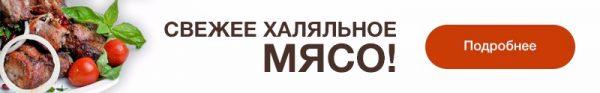 свежее мясо в Санкт-Петербурге