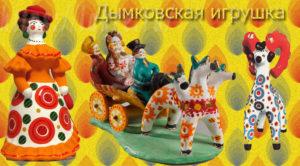 Тема Дымковская игрушка